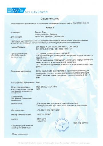 Bentec-Qualification-of-the-manufacturer-for-welding-steel-structures-5-3